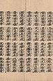 自我偈 Big Accordion Book of Hokekyou or Lotus Sutra printed in Edo Era 28cm 法華経 折り本 江戸期 刊本 06.jpg