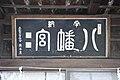 西堀八幡宮5 - panoramio.jpg