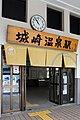130420 Kinosaki-Onsen Station Toyooka Hyogo pref Japan01bs.jpg