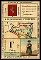 1856. Card from set of geographical cards of the Russian Empire 022.jpg
