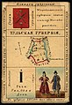 1856. Card from set of geographical cards of the Russian Empire 140.jpg