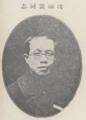 1929 沈沛霖 戴笠.png