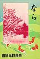 1930s Japan Travel Poster - 11.jpg
