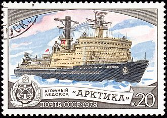 Arktika (1972 icebreaker) - Arktika on a Soviet stamp