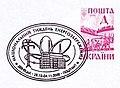 2000. Национальная неделя энергосбережения. Донецк.jpg