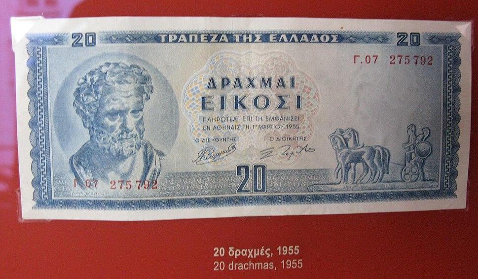 20 drachmas, 1955 (3542899543)