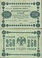 250 рублей 1918.jpg
