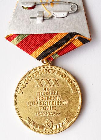 "Jubilee Medal ""Thirty Years of Victory in the Great Patriotic War 1941–1945"" - Reverse of the Jubilee Medal ""Thirty Years of Victory in the Great Patriotic War 1941–1945"""