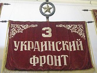 3rd Ukrainian Front - 3rd Ukrainian Front's Banner
