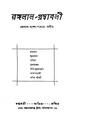 4990010052309 - Rangalal-Granthabali, Bandhopaddhyay , Rangalal, 214p, LANGUAGE. LINGUISTICS. LITERATURE, bengali (1862).pdf