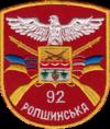92-а механізована бригада
