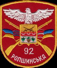 92-а механізована бригада.png