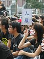 Action1106 human-rights-sign.jpg