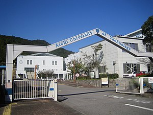 Aichi University of Technology (from entrance).jpg