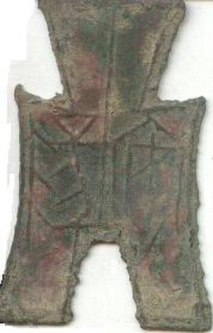 Spade money - Square Foot Spade of An Yang