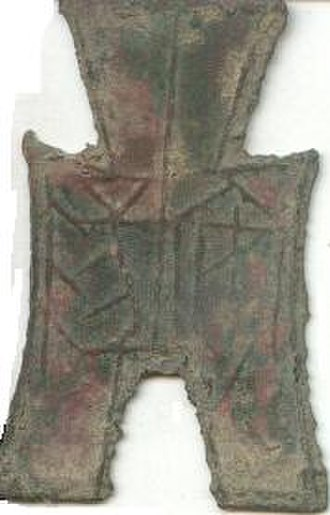 Ancient Chinese coinage - Square Foot Spade of An Yang