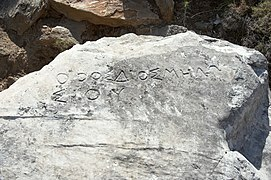 Ancient Greek inscription, Boundaries of the sacred area of Zeus Pastoral, Naxos, Zas, 080527.jpg