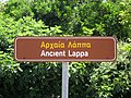 Ancient Lappa 05.JPG