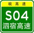 Anhui Expwy S04 sign with name.png