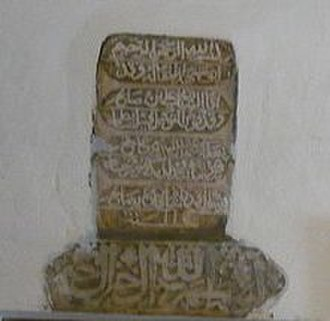 Al-Manshiyya, Acre - Inscription above the entrance to the tomb of Abu Ataba