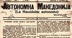 Avtonomna Makedonia Belgrade 1905