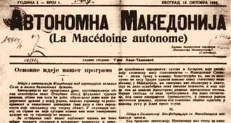 Republic of Macedonia - Avtonomna Makedonia periodical, Belgrade, 1905