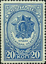 Awards of the USSR-1944. CPA 899.jpg
