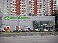 Azbuka vkusa, Moscow, Kashirskoye Highway.JPG
