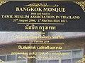 Bangkok photo 2010 (61) (27711856674).jpg
