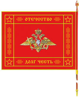 Banner of the Armed Forces of the Russian Federation back.PNG