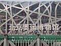 Beijing (November 2016) - 783.jpg