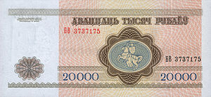 Belarus-1994-Bill-20000-Reverse