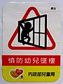 Beware risk of baby falling, ROC-MOI Child Welfare Bureau 20180112.jpg
