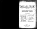 Bolshevik 1928 No23-24.pdf