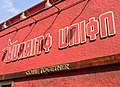 Burrito Union, Duluth (17198265127).jpg