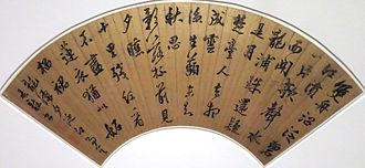 Chinese art by medium and technique - Image: Calligraphy on fan by Mo Shilong, China, Ming dynasty, 16th century, ink on gold paper, Honolulu Academy of Arts
