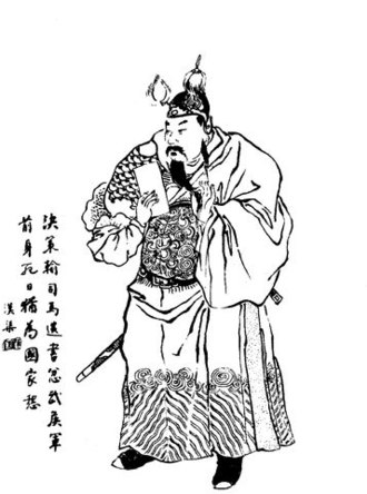 Cao Zhen - A Qing dynasty illustration of Cao Zhen
