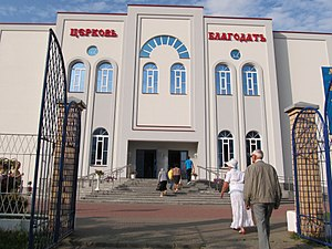 Religion in Belarus - Church of the Grace (Царква Благадаць Carkva Blahadać), a Protestant church in Minsk.
