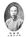 Cheng Shude.jpg