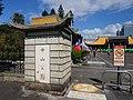 Chungshan Park left main entrance 20201031.jpg