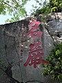 Cliff inscriptions at A-Ma temple 5.jpg