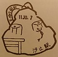 Collectional rubber stamp of Shiodome Station 1936.jpg