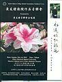 Concertprogram for Hwang Yau-tai memorial concert.jpg