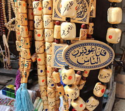 Cultural Fashion and Adornment, El Moez St., 00 (70).JPG