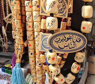 Culture of Egypt - Arabic Calligraphy has seen its golden age in Cairo. This adornment and beeds being sold in Muizz Street