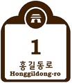 Cultural Properties and Touring for Building Numbering in South Korea (History construction) (Example).png