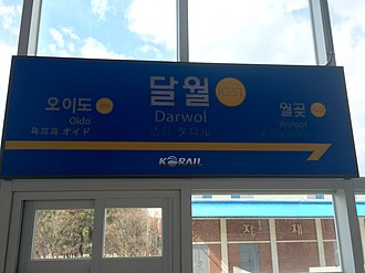 Darwol station - Image: Darwol Station 20150304 133332