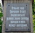 Denkmal für die Rote Armee 04, Amstetten.jpg