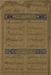 Diwan of Shah Ismail Khatai single page.jpg