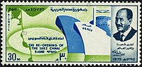 Egyptian Stamp for Suez Canal Opening in 1975.jpg